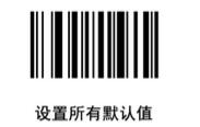 讯宝Symbol扫描枪常用设置方法